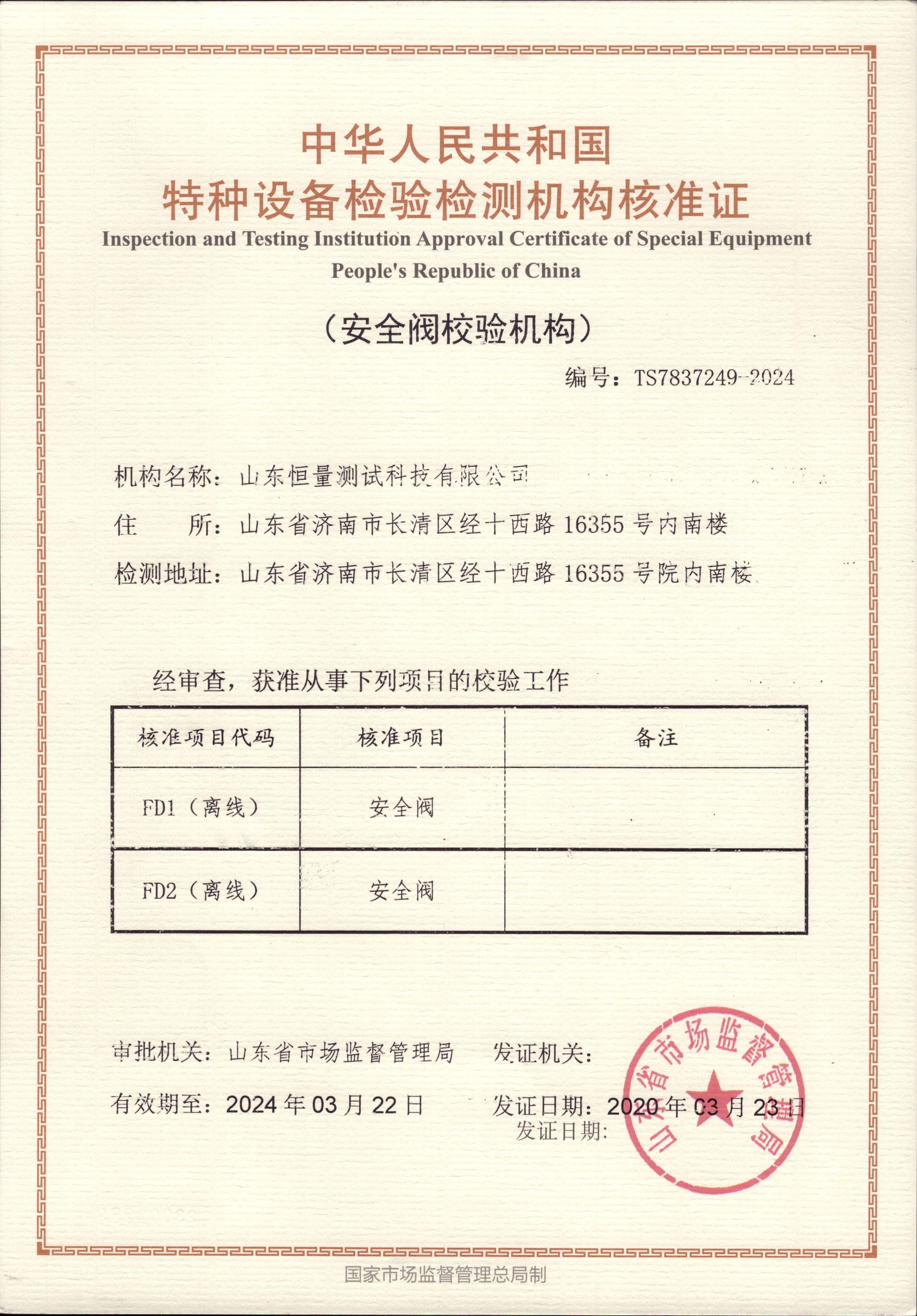 设备检验检测机构核准证
